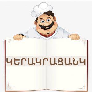 Ճաշացանկ, սեպտեմբեր